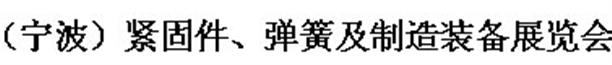 展会标题:2017第十四届宁波紧固件、弹簧及制造装备展览会  2017中国(宁波)轴承及专用装备展览会