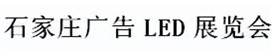 展会标题:2017石家庄广告LED展览会