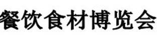 展会标题:2017中国(郑州)国际餐饮食材博览会  2017中国(郑州)国际餐饮火锅食材博览会