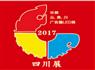 展会标题:2017第二十一届四川广告设备器材暨LED展