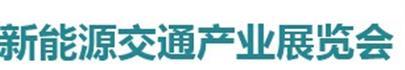 展会标题:2017郑州国际电动车与新能源交通产业展览会