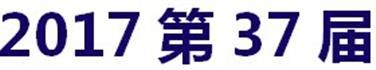 展会标题:第三十七届中国银川广告标识、LED光电照明、城市景观亮化、印刷包装、办公设备及3D打印产业博览会