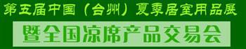 展会标题:2017中国(台州)夏季居室用品展暨全国凉席产品交易会