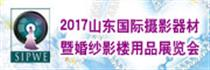 展会标题:2017山东国际摄影器材暨婚纱影楼用品展览会