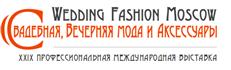 展会标题:第30届俄罗斯国际专业婚纱礼服展