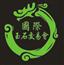 展会标题:2017中国青岛国际玉石交易会