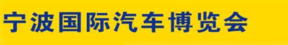 展会标题:第二十七届宁波国际汽车博览会