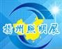 展会标题:2018第七届中国扬州户外照明及LED照明展览会