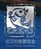 展会标题:2017武汉春季钓鱼用品展览会
