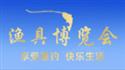 展会标题:广州金花地钓具及户外用品展览会(春季)