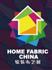 展会标题:2017中国软装布艺展