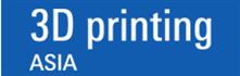 展会标题:2018广州国际3D打印展览会