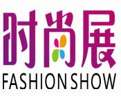 展会标题图片:2017上海国际时尚产业及服装服饰展览会