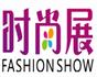 展会标题:2017上海国际时尚产业及服装服饰展览会