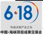 展会标题:第十五届海峡项目成果交易会暨2017海峡机器人暨智能制造装备博览会
