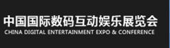 展会标题:2017中国国际数码互动娱乐产品及技术应用展览会