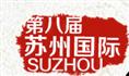 展会标题:2017年苏州(春季)茶叶博览会暨紫砂、茶具、工艺品展