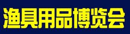 展会标题:2017年(西安)第七届钓具用品博览会