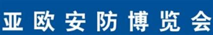 展会标题:2017第四届中国亚欧安防博览会暨2017第十三届新疆警用反恐技术装备博览会