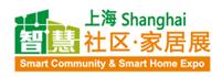 展会标题:2017中国(上海)国际智慧社区及智能家居展览会