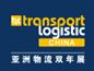 展会标题:2017第十四届中国国际物流节  第十七届中国国际运输与物流博览会