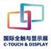 展会标题:2017深圳国际全触与显示展