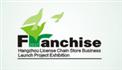展会标题:2017杭州商业特许经营、连锁加盟展览会  2017杭州(第二届)微商展览会
