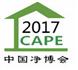 展会标题:第十三届中国(上海)新风系统与空气净化暨饮用净水产业博览会