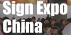 展会标题:2017深圳国际广告标识、数码印刷展览会