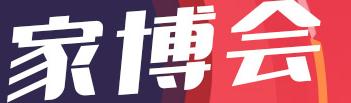 展会标题图片:2017上海滩家博会