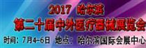 展会标题:2017哈尔滨第二十届中外医疗器械展览会