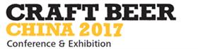 展会标题:2017中国国际精酿啤酒会议暨展览会