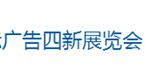 展会标题:2017青岛国际包装印刷技术设备展览会 2017第十七届中国(青岛)国际广告四新展览会