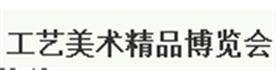 展会标题:第七届中国(浙江)工艺美术精品博览会