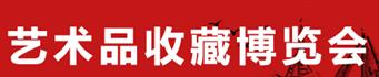 展会标题:2017第八届中国(兰州)艺术品收藏博览会