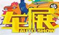 展会标题:2017中国国际电动车新能源汽车(西安)展览会
