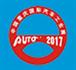 展会标题:2017第十九届中国重庆国际汽车工业展