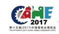 展会标题:第十五届(2017)中国畜牧业展览会