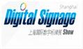 展会标题:第九届上海国际数字标牌展