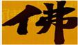 展会标题:2017苏州国际佛事文化用品博览会暨素食文化展