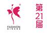 展会标题:第二十一届中国国际服装服饰博览会