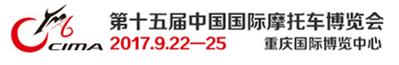 展会标题:2017第十五届中国国际摩托车博览会