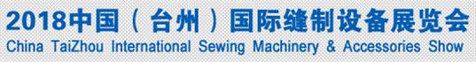 展会标题:2018中国(台州)国际缝制设备展览会