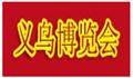 展会标题:2017第23届中国义乌国际小商品博览会