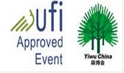 展会标题图片:第十一届中国义乌国际森林产品博览会