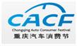 展会标题:2017重庆汽车消费节