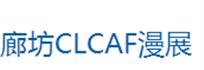 展会标题:2017廊坊CLCAF漫展