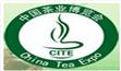 展会标题:2017中国(天津)国际茶业博览会
