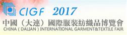 展会标题:2017中国(大连)国际服装纺织品博览会