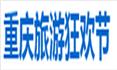 展会标题:2017重庆国际旅游狂欢节